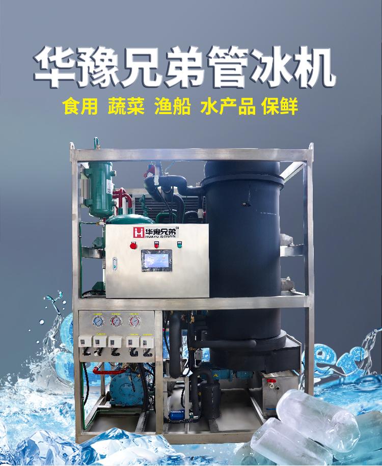 管冰机(图1)
